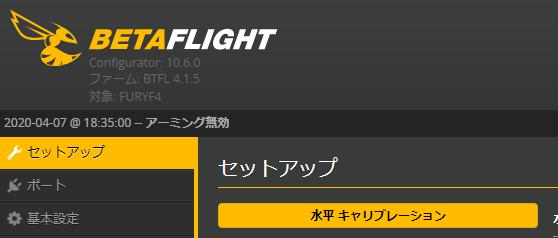 ベータフライトのファームウェア アップデート方法【Betaflight】