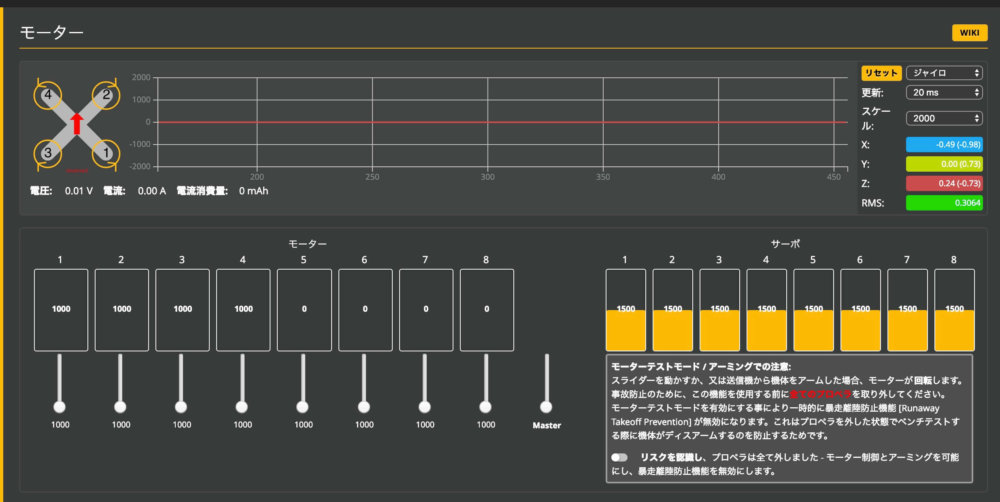 ARMATTAN 3インチフレーム「Tadpole」で自作ドローンを作成