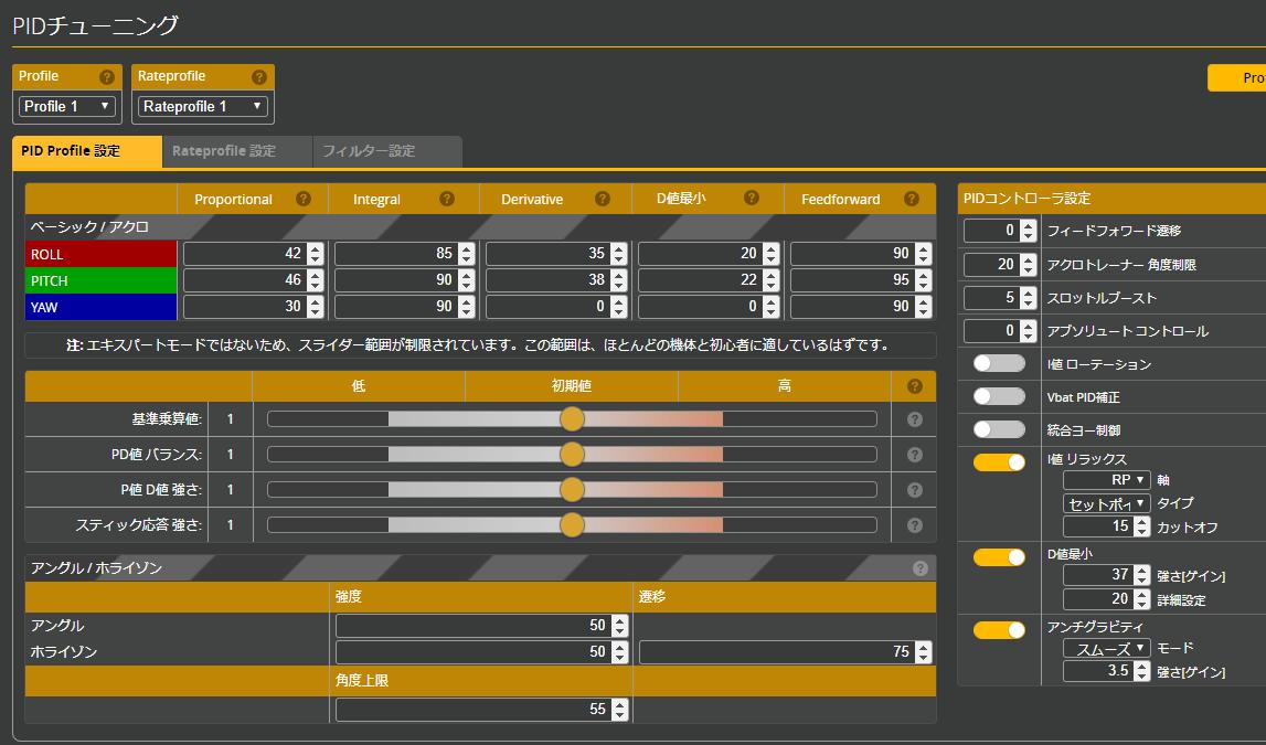 【U199】ImpulseRC MICRO ALIEN 3インチフレームで自作ドローンをビルド