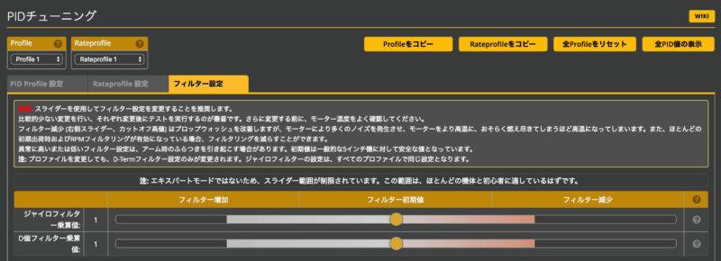 Meteor65 HD Whoop (1S)レビュー【ドローンとカメラの設定】