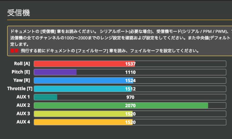 Eachine UZ65 65mm ドローン レビュー!