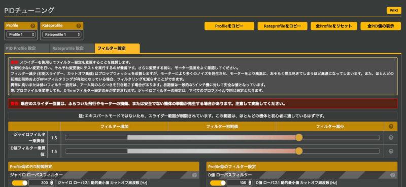 BETAFPV HX100 SE レビュー【100g未満 Toothpick】