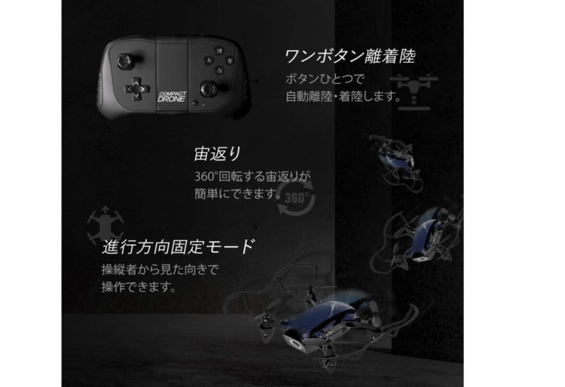オウルテック 100g未満 折りたたみ式ドローンの紹介【OWL-DRNS9-NV】