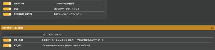 Happymodel 1-2S Crux3 3インチドローン レビュー