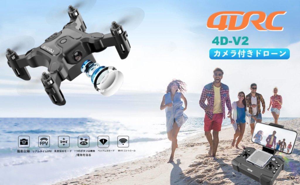 【100g未満】4DRC-V2 FPVカメラ付きミニドローンの紹介