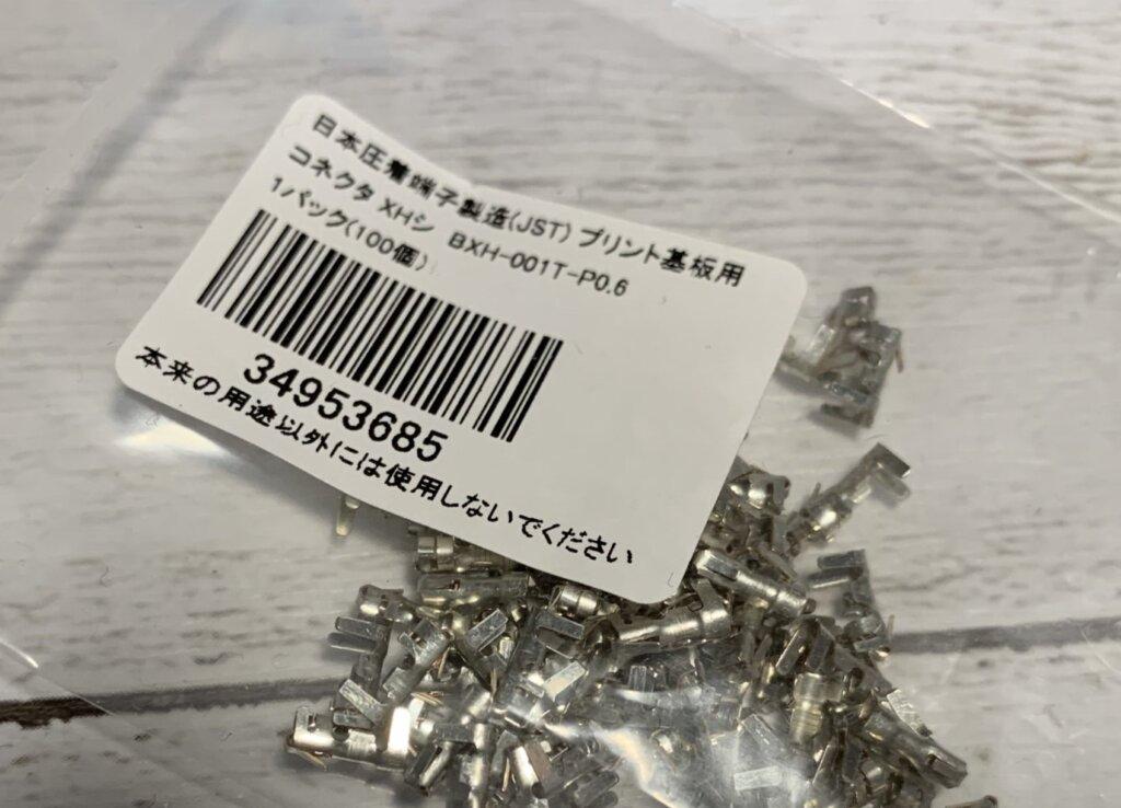 【ドローン】リポバッテリー バランスコネクタの交換