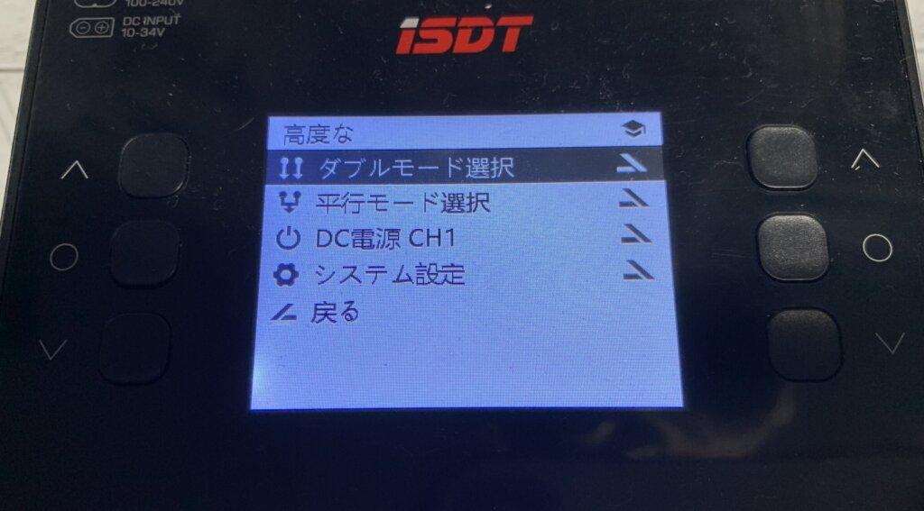 ISDT K2 リポバッテリー 充電器 レビュー!使い方