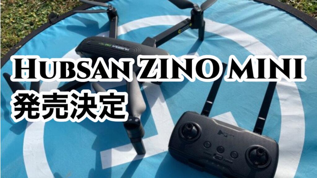 Hubsan ZINO MINI PRO 海外仕様の発売決定!