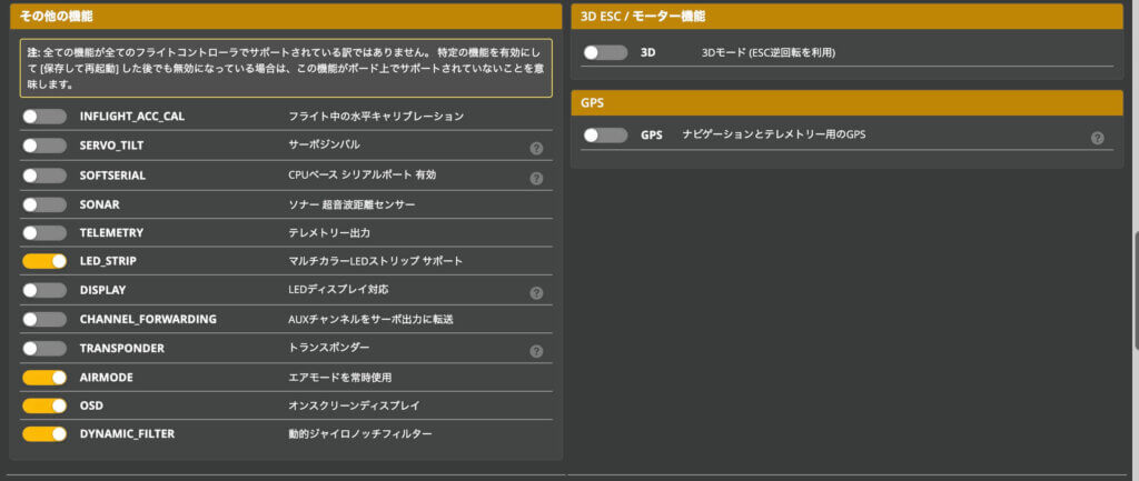 Beta95X V3 FPVドローン レビュー【バインド Betaflightの設定】