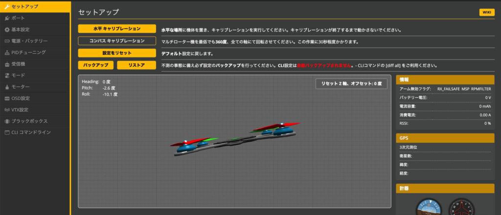 Diatone ROMA F1 1.6 Inch FPVドローン レビュー